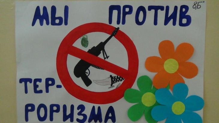 Нет терору рисунок 102